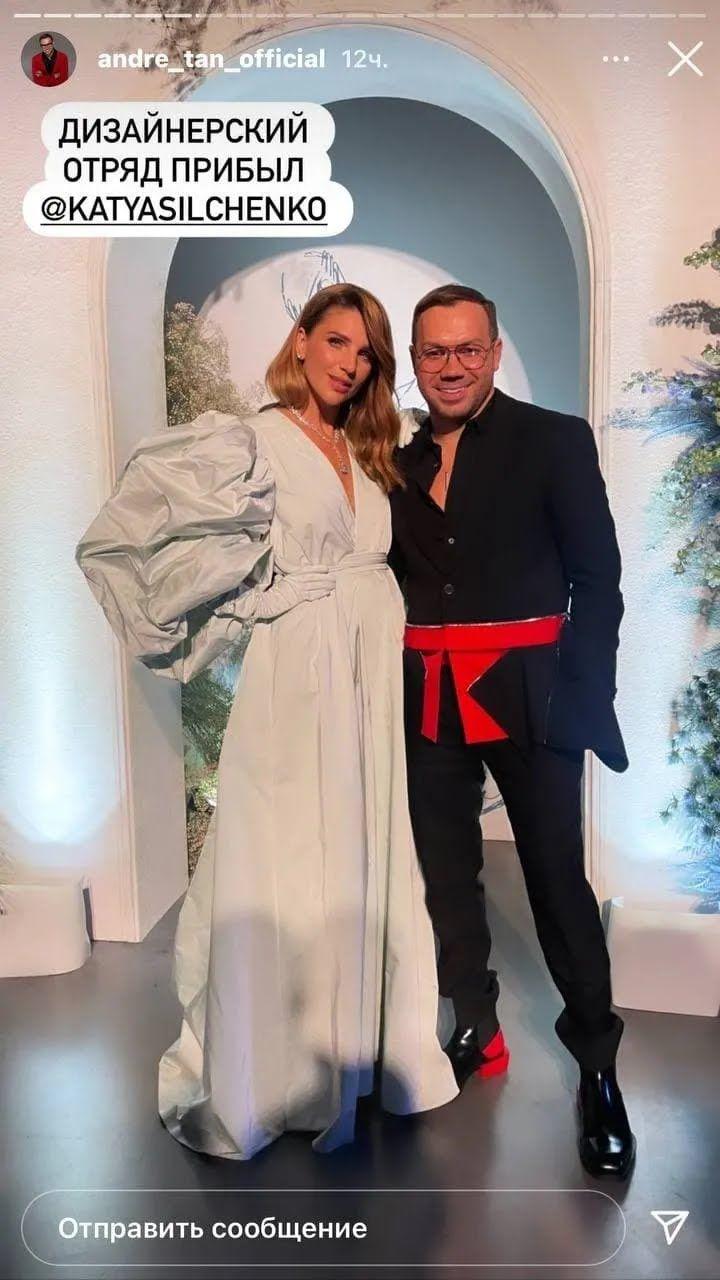 Андре Тан и Екатерина Сильченко