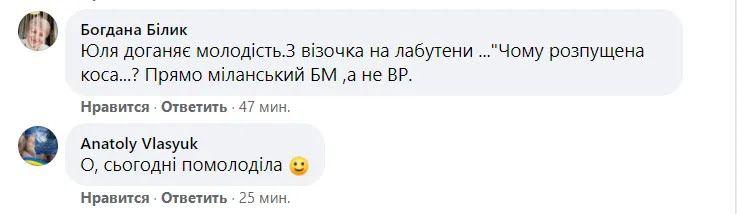 Поклонники оценили новый образ Тимошенко