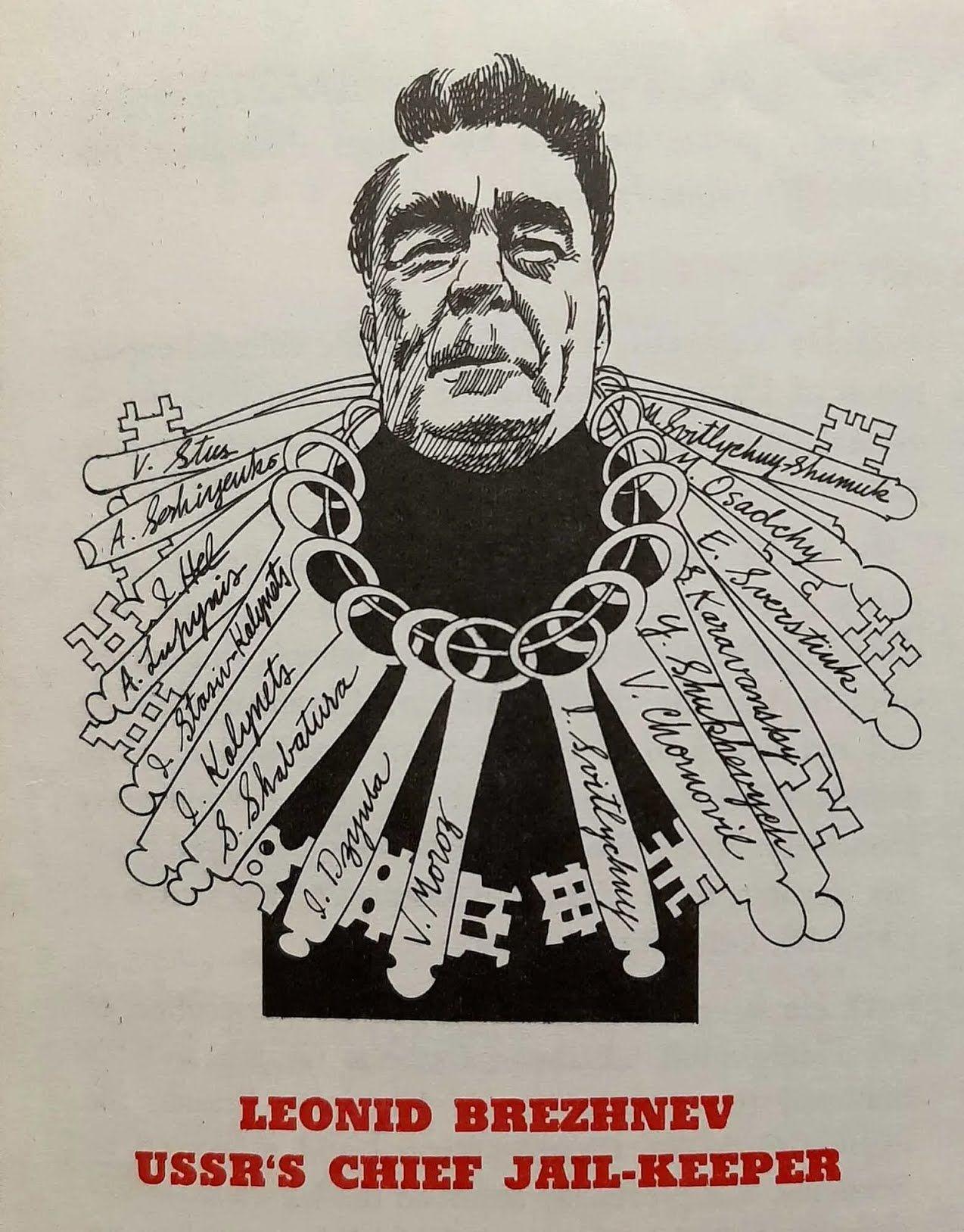 Карикатура Українського конгресового комітету Америки на Леоніда Брежнєва