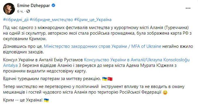 Facebook Еміне Джапарову.