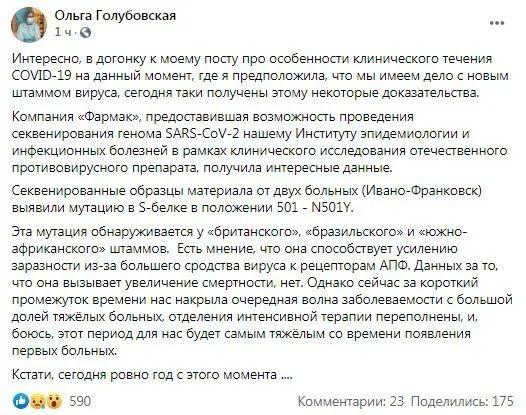 Facebook Ольги Голубовської.