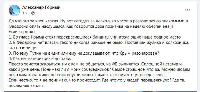Скріншот кримського блогера Олександра Горного