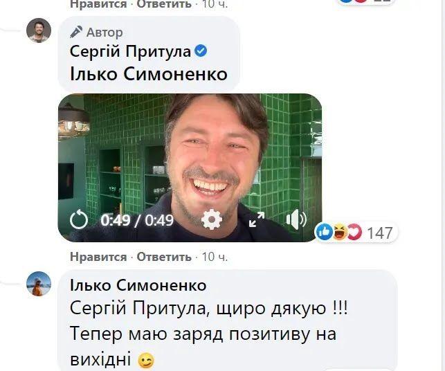 Притула влаштував конкурс на знання міст України.