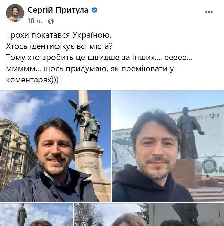 Публікація Сергія Притули.