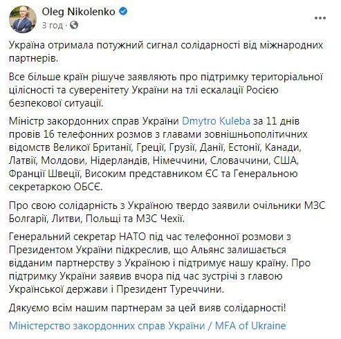 Пост Олега Ніколенка про міжнародну підтримку України