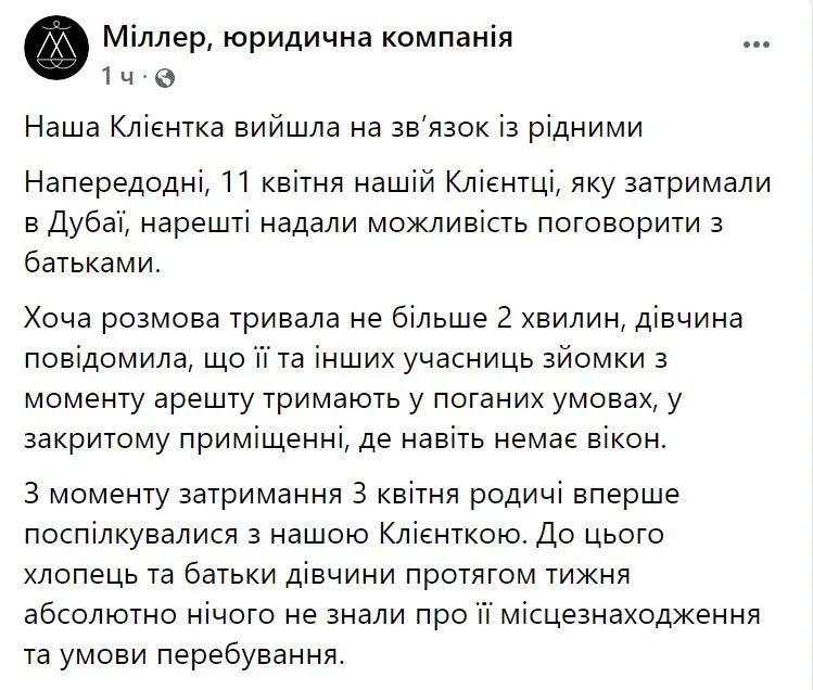 Арестованная в Дубае украинка вышла на связь.