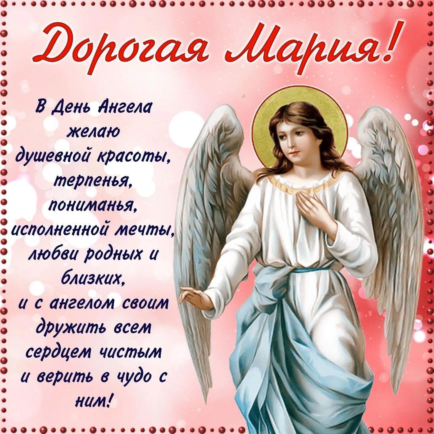Листівка в день ангела Марії
