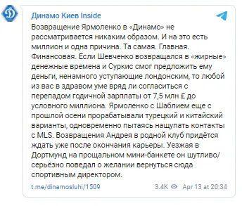 """Ярмоленко не вернется в """"Динамо"""""""