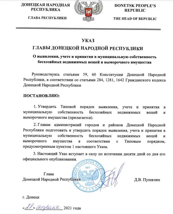 """""""Указ"""" Дениса Пушилина."""