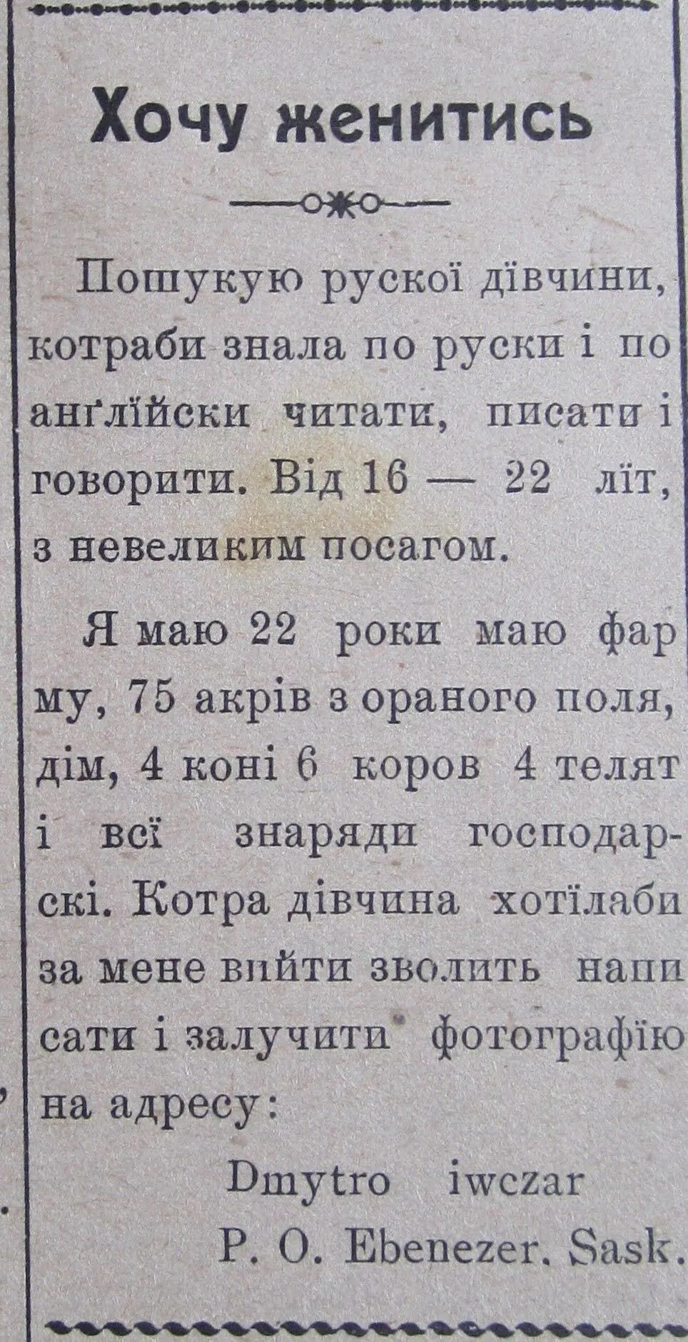 Брачное объявление из давних газет