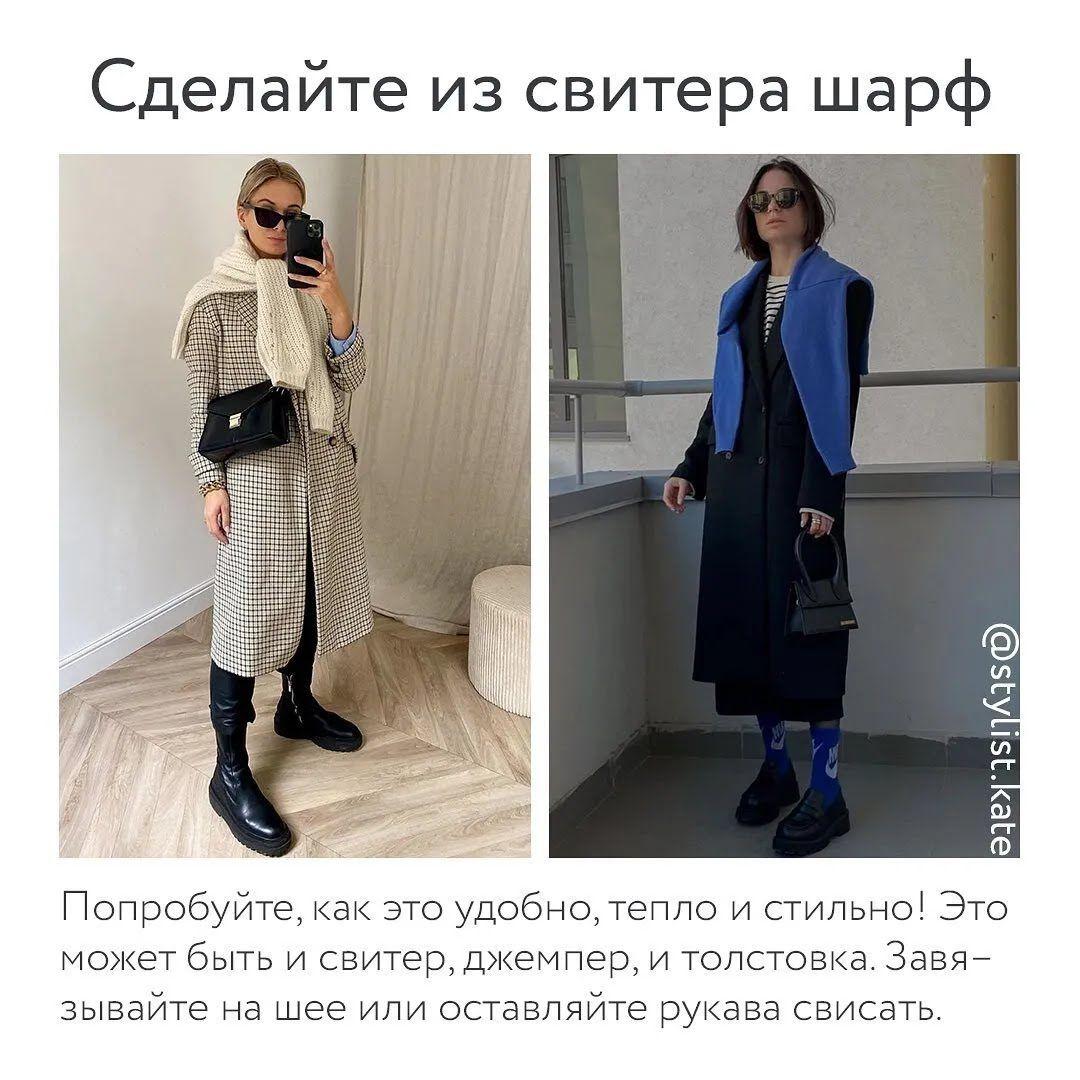 Лайфхак от стилиста – сделайте из свитера шарф