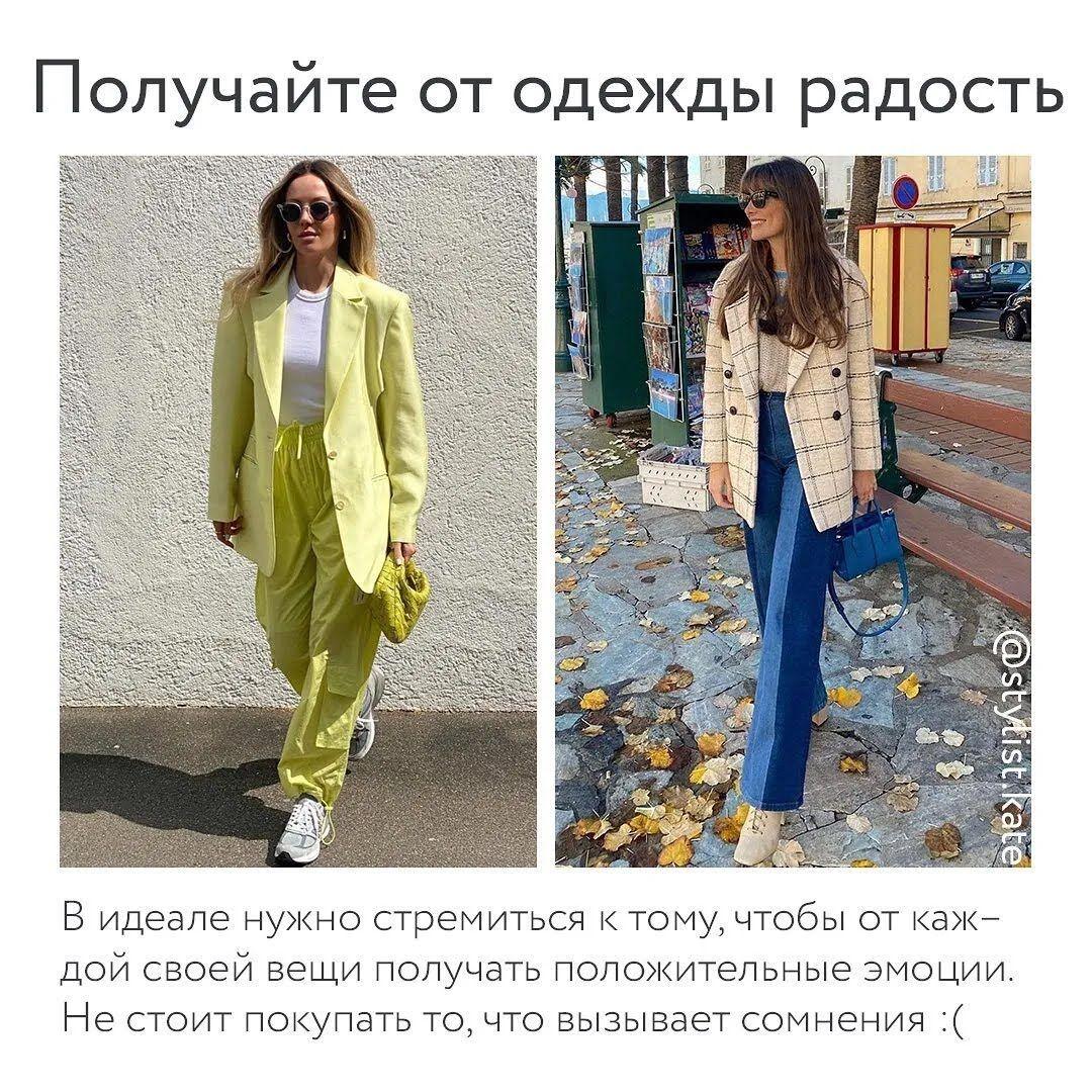 Лайфхак от стилиста – получайте от одежды радость