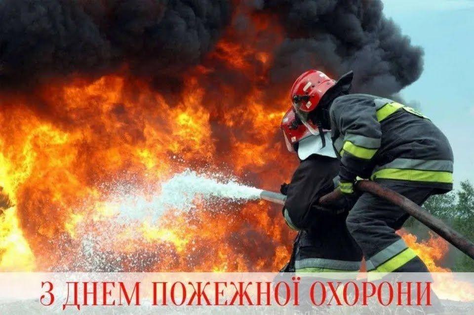 З Днем пожежників