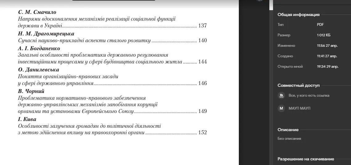 МАУП добавила Киву к авторам научных сборников