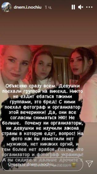 Подруга однієї із заарештованих дівчат у Дубаї – Анастасії – заявила, що моделі поїхали групою на вікенд