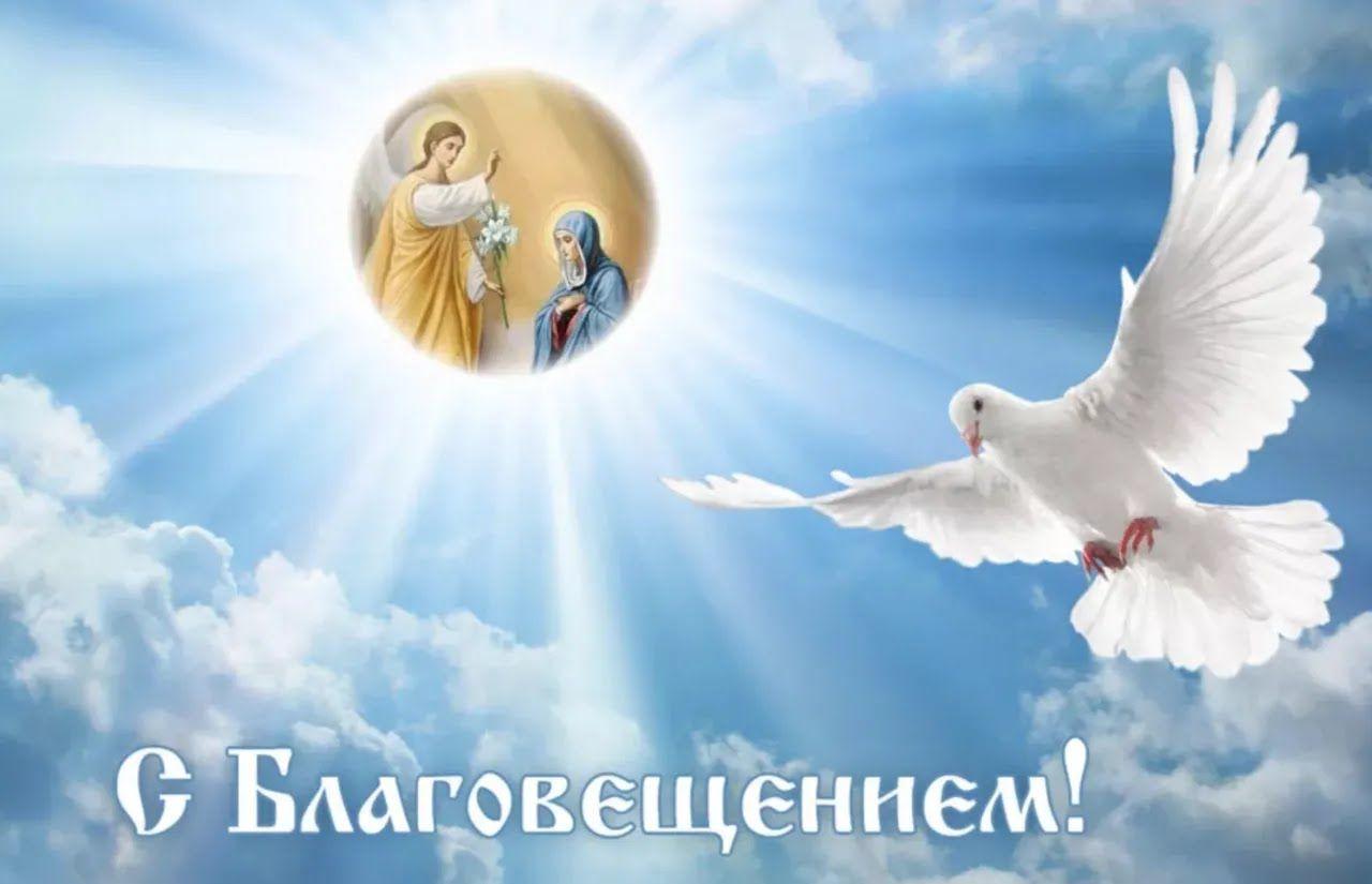 Картинка на Благовіщення