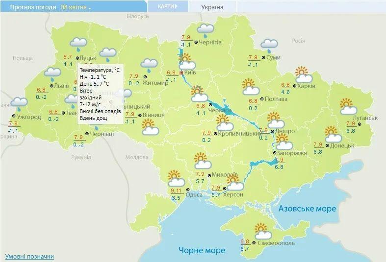 Прогноз погоды в Украине на 8 апреля.