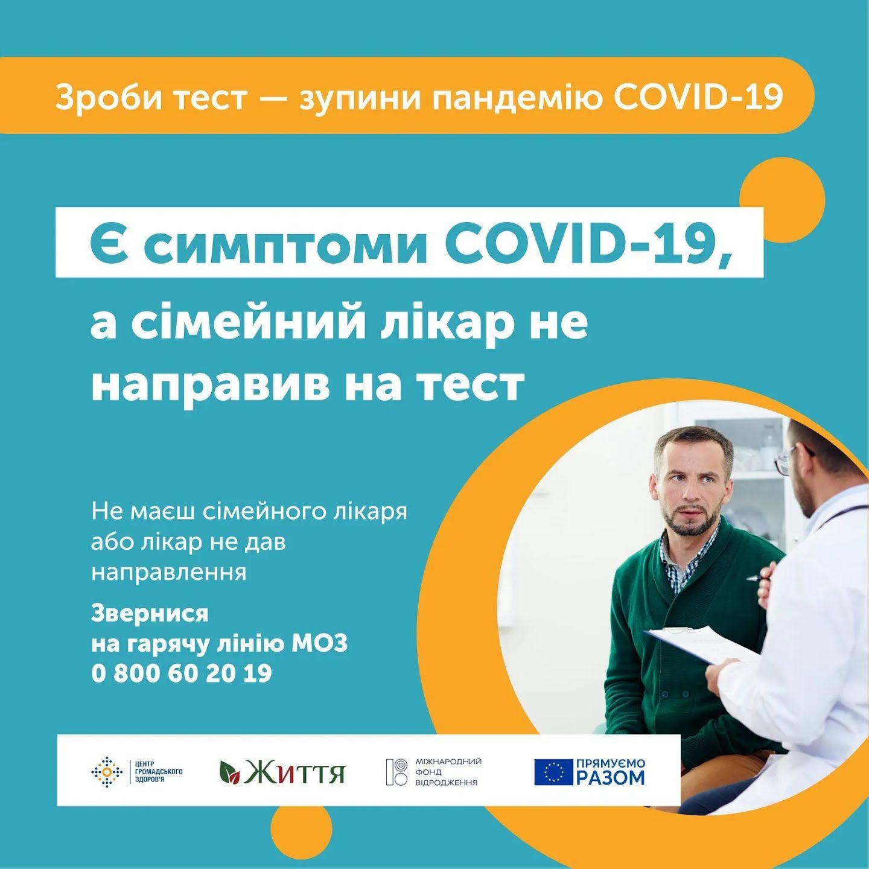 Facebook Центра общественного здоровья Украины
