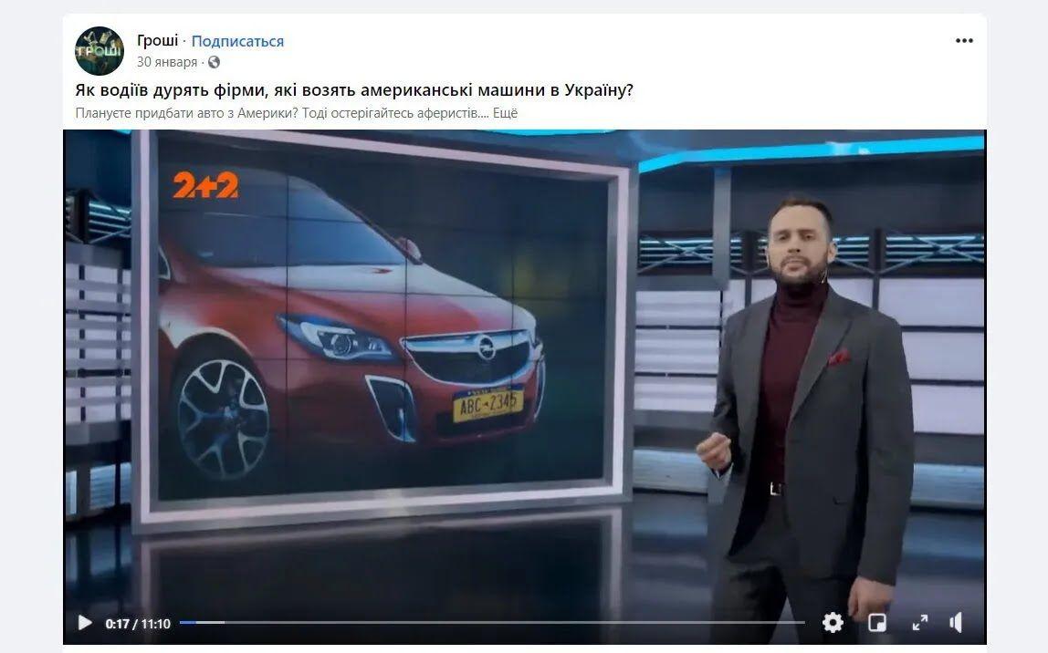 Кто и как обманывает украинцев разбиралась программа