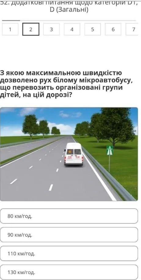 Запитання щодо максимальної швидкості автобуса з дітьми