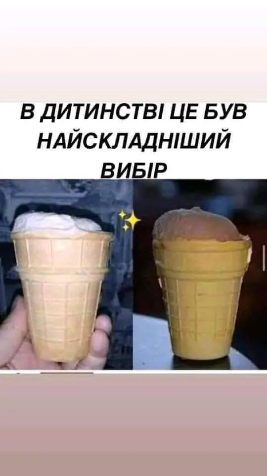 Мем о детстве