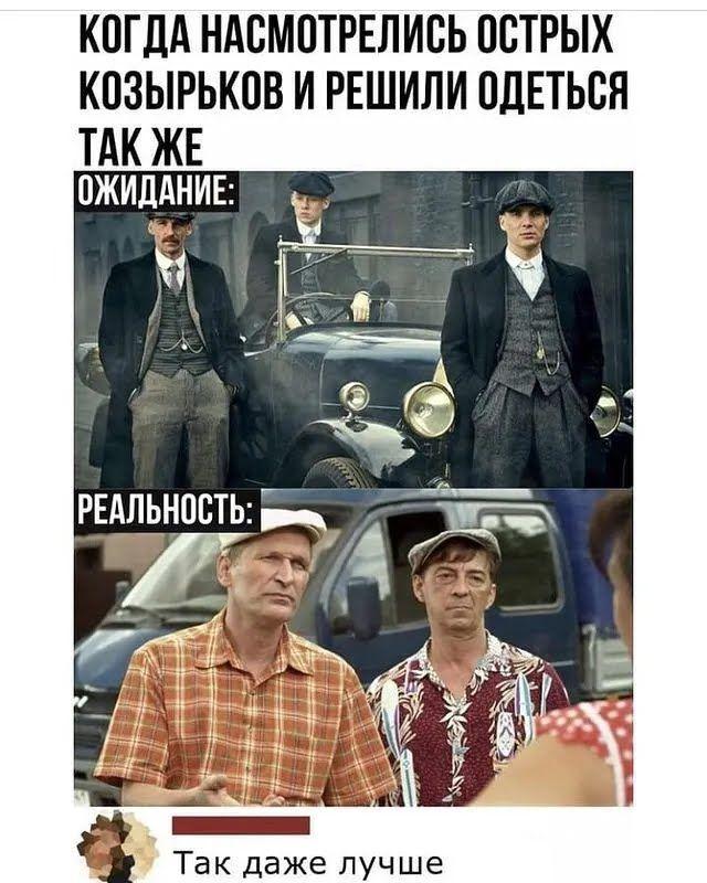 """Мем о """"козырьках"""""""