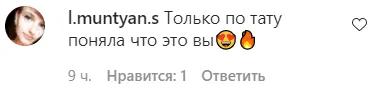 В сети оценили фото Сопонару