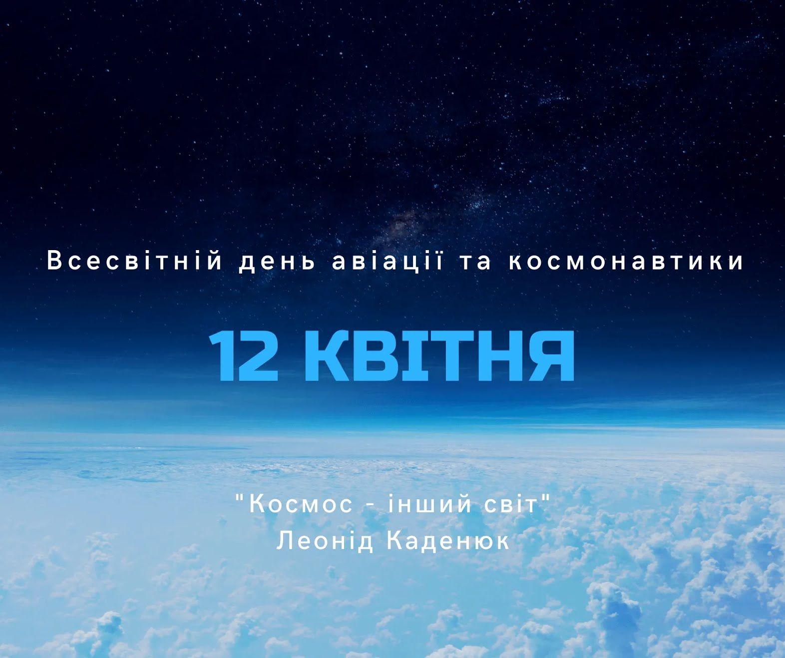 Листівка в День авіації та космонавтики