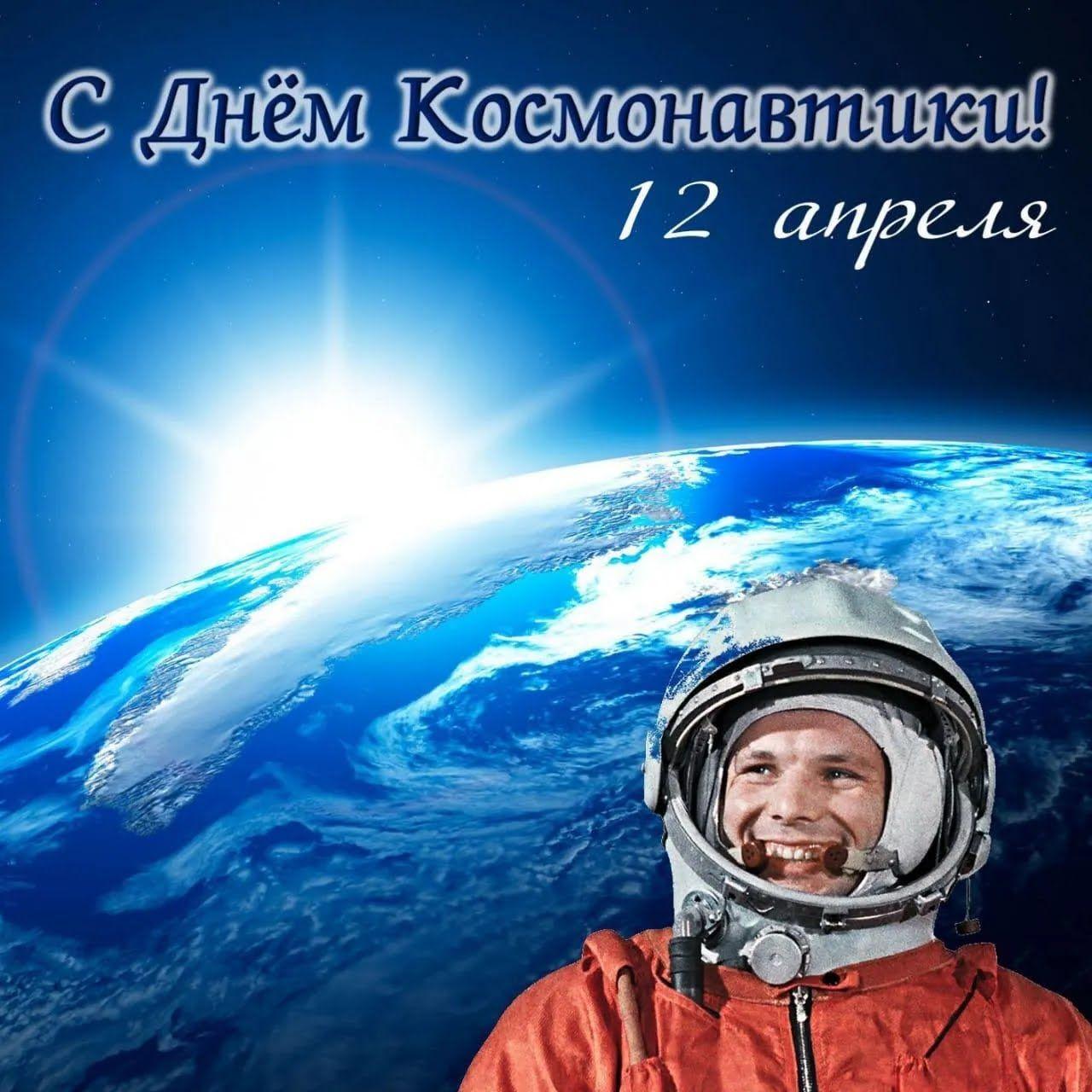 Картинка в День авіації та космонавтики
