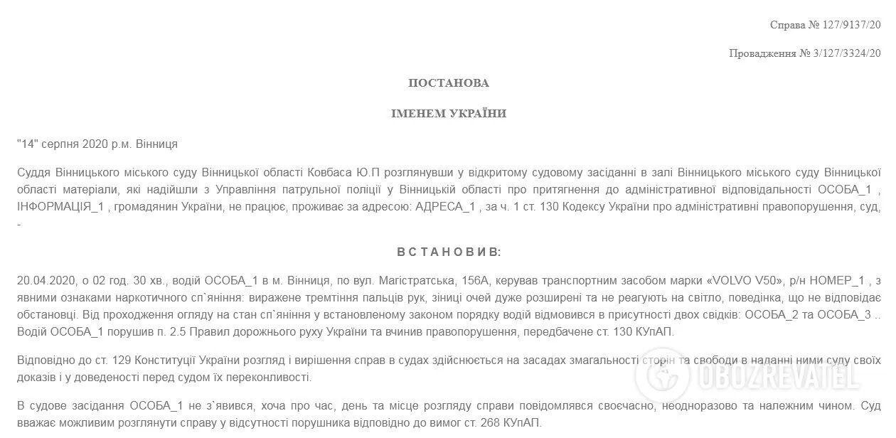 Смертельна ДТП в Києві: водія Infiniti вже ловили п'яним раніше, але не покарали. Документ