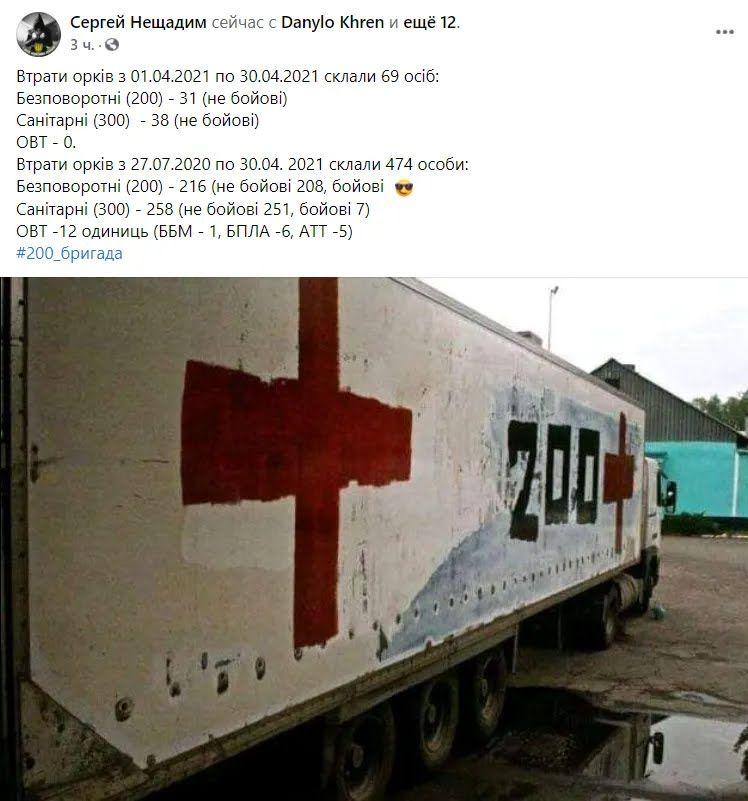"""В течение апреля 2021 года российские террористы """"Л/ДНР"""" на Донбассе понесли существенные потери"""