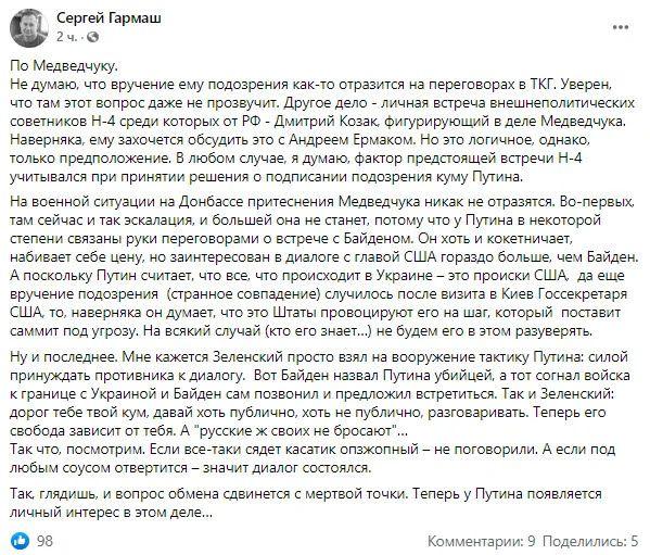 Пост Сергея Гармаша в Facebook.
