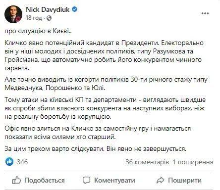 Давидюк вважає Кличка потенційним кандидатом у президенти.