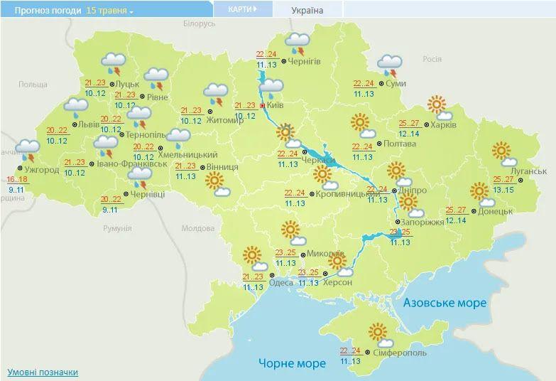 Прогноз погоди в Україні на 15 травня.