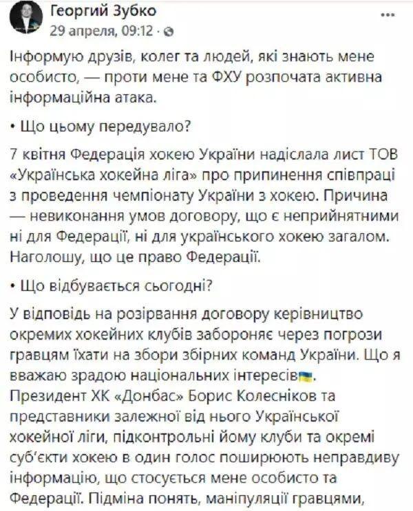 Пост Зубко в Facebook