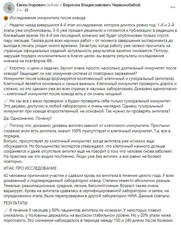 Пост Євгена Ігоровича в Facebook.