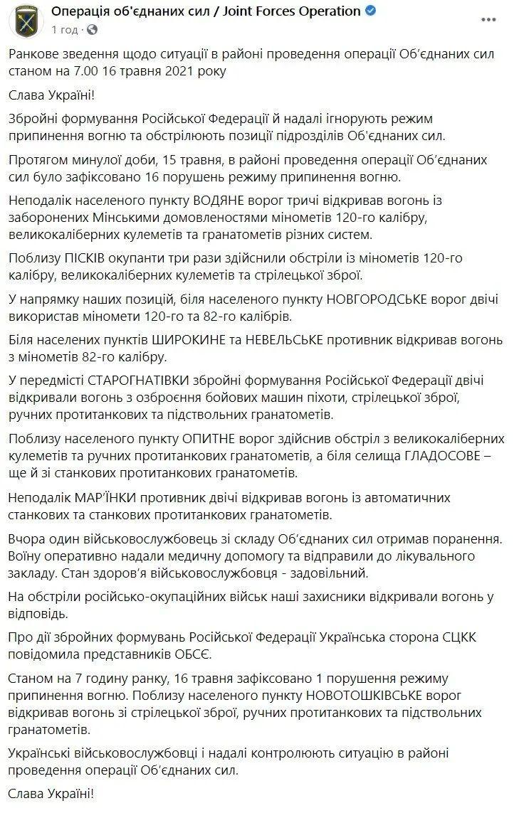 Сведения о ситуации на Донбассе