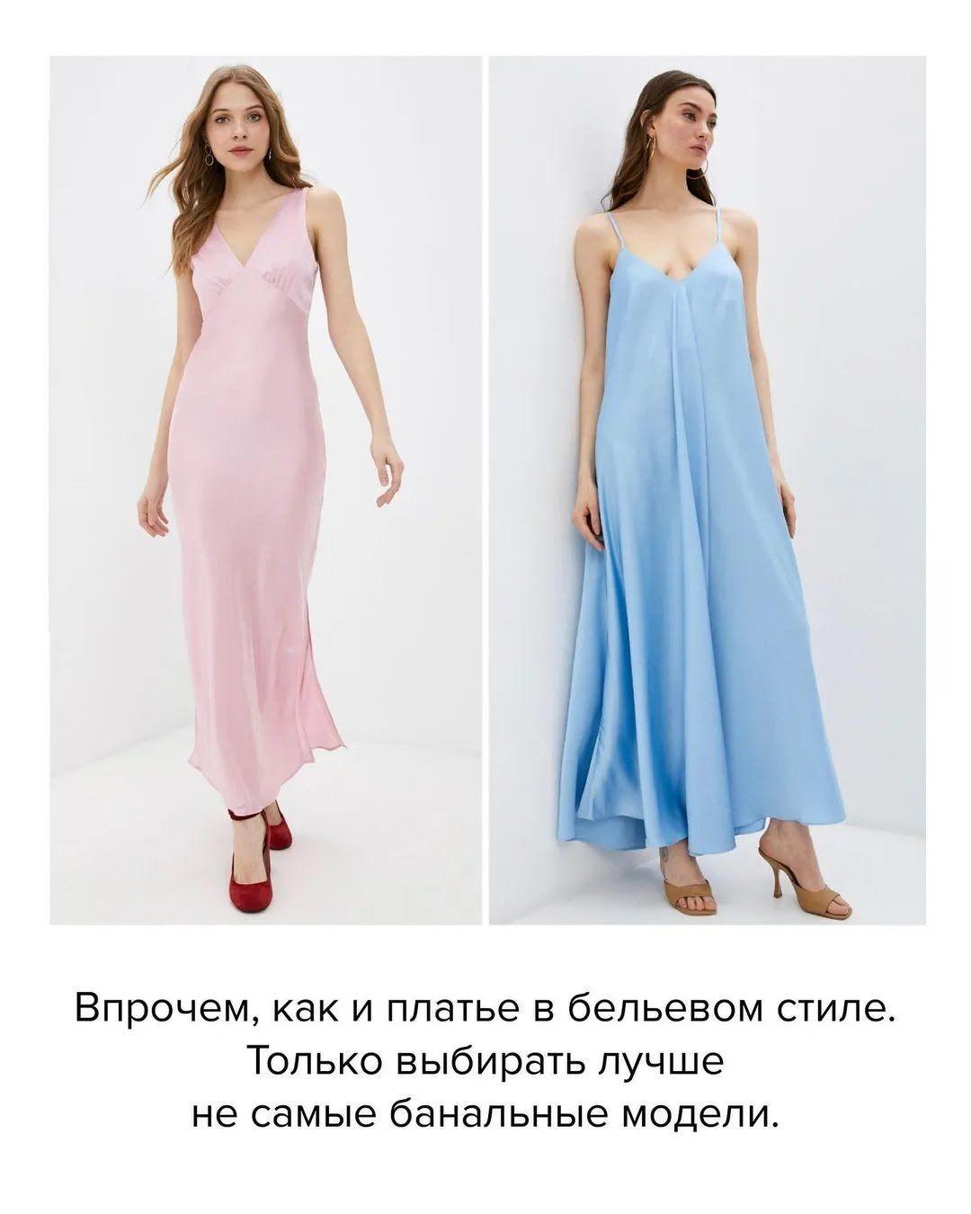 Модное вечернее платье в бельевом стиле 2021