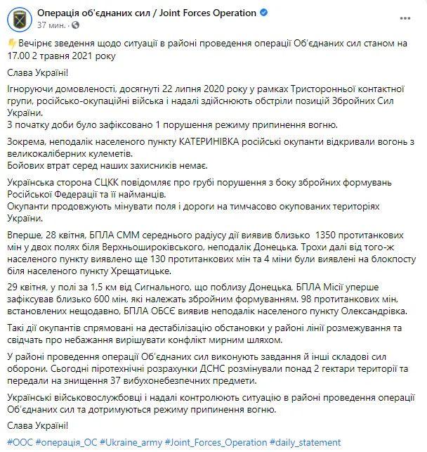 Пост штаба ООС в Facebook.