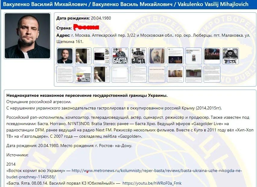 Басті заборонили в'їзд в Україну в 2017 році
