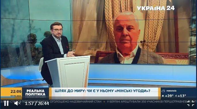 """Кравчук рассказал, как Украине """"взять Путина за то место, которое болит""""."""