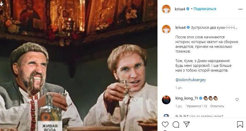 Сергей Кривцов поздравил Сидорчука