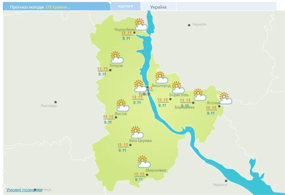 Погода в Киеве на и области на 3 мая