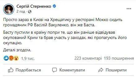Стерненко повідомив про перебування в Києві репера Басти