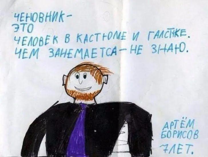 Школьник выразил свое мнение о должностных лицах.