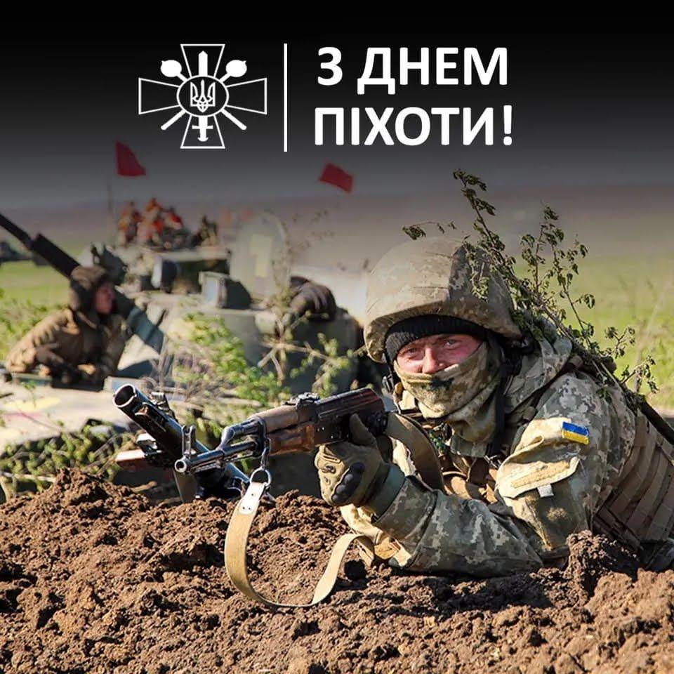 З Днем піхоти України