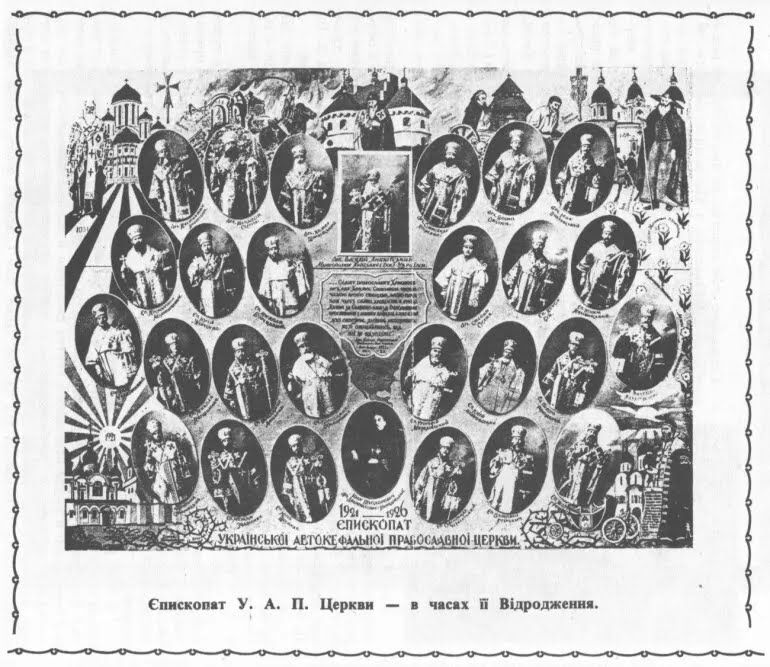 Єпископат УАПЦ