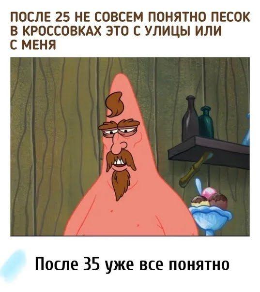 "Мем з ""Губки Боба"""