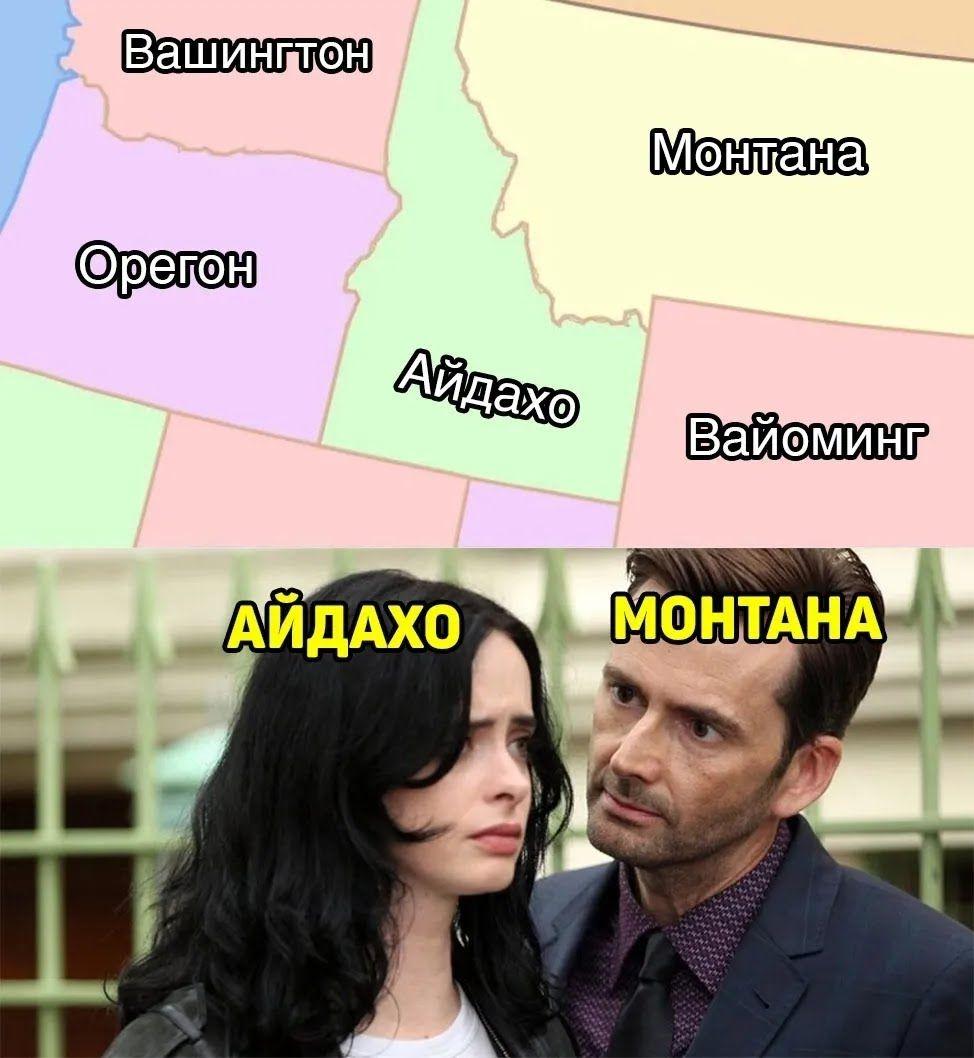 Мем про США