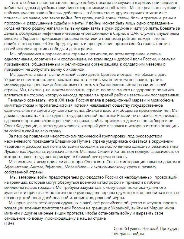 Маніфест ветеранів Росії.